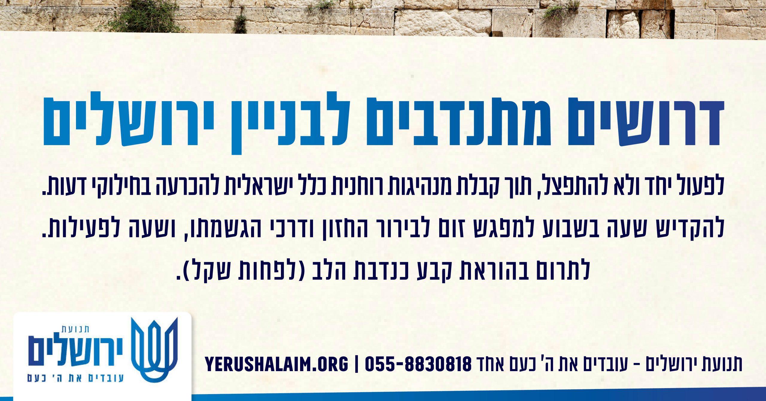 מודעת דרושים מתנדבים תנועת ירושלים